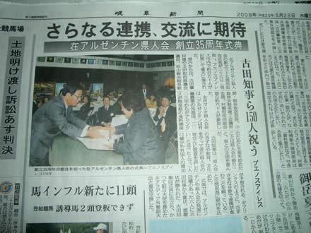 中日新聞・岐阜新聞にギアリンクス掲載_d0063218_23323482.jpg