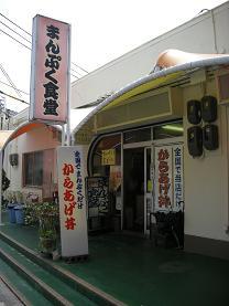 伊勢の新名物 まんぷく食堂からあげ丼_c0030645_22241110.jpg