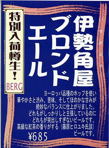【初】伊勢角屋ブロンドエール登場!_c0069047_23553163.jpg