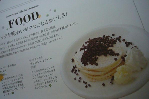 okinawa style._c0153966_203684.jpg
