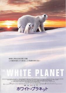 『ホワイト・プラネット』(2006)_e0033570_7584835.jpg