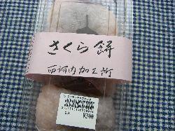 なんて美味しい桜餅。_c0005672_2158699.jpg