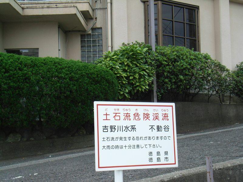 徳島の七不思議_c0025115_2247320.jpg