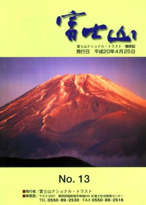 富士山_a0086270_128316.jpg