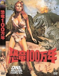 『恐竜100万年』(1966)_e0033570_23321767.jpg