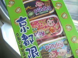 京都限定お菓子。_c0005672_22332220.jpg