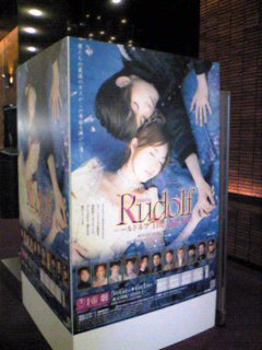 "日本最高峰のミュージカル, Musical ""Rudolf - The Last Kiss\""_e0142585_17175850.jpg"