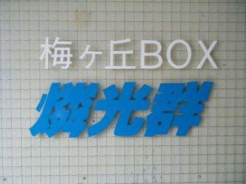 f0120102_12263178.jpg