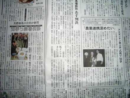 中日新聞・岐阜新聞にギアリンクス掲載_d0063218_9243125.jpg