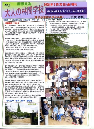 H20年「第2回 ほほえみ:林間学校」_c0108460_23263811.jpg
