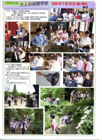 H20年「第2回 ほほえみ:林間学校」_c0108460_23273758.jpg