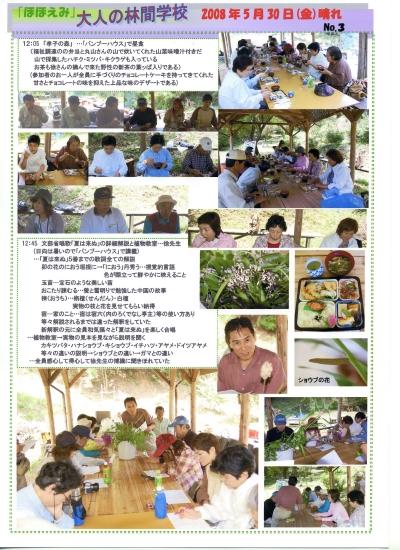 H20年「第2回 ほほえみ:林間学校」_c0108460_23275596.jpg