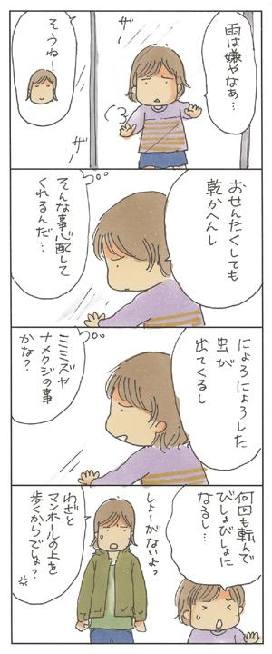f0091664_0133637.jpg