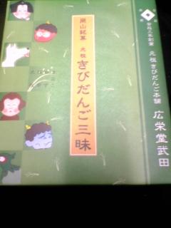 岡山名物_e0063268_1031562.jpg