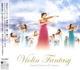 『ヴァイオリン・ファンタジー』 高嶋ちさ子 12人のヴァイオリニスト_e0033570_1542913.jpg
