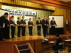 40周年記念式典 事業報告_e0075103_14123845.jpg
