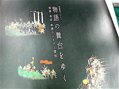 vol.389. 愛知県〈武将観光パンフレット 物語の舞台をゆく〉_b0081338_1483474.jpg
