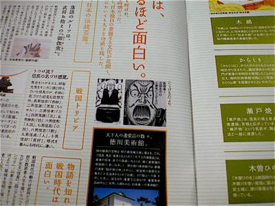 vol.389. 愛知県〈武将観光パンフレット 物語の舞台をゆく〉_b0081338_1491356.jpg