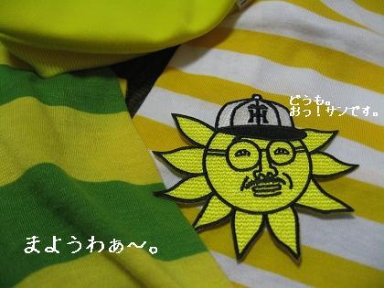 おっ!サンと虎鉄_e0126046_23132332.jpg