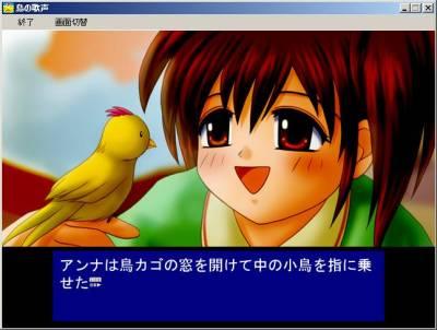 フリーサウンドノベルレビュー 『鳥の歌声』_b0110969_1720213.jpg