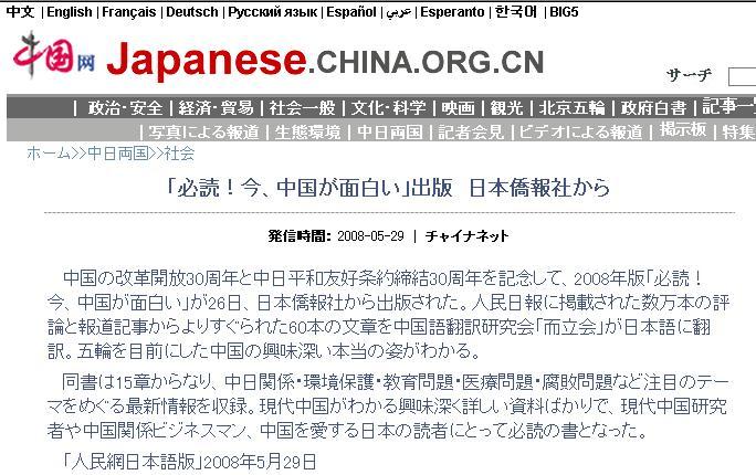 『必読!今、中国が面白い 2008』 刊行 中国網にも掲載_d0027795_10122134.jpg