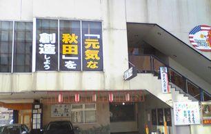 後援会の「秋田連絡所」オープン_f0081443_21572537.jpg