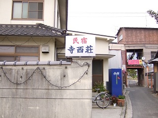 熊野町唯一の宿~寺西荘_b0095061_12253961.jpg
