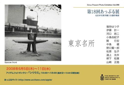 写真展「東京名所」のおしらせ_a0003650_20394515.jpg