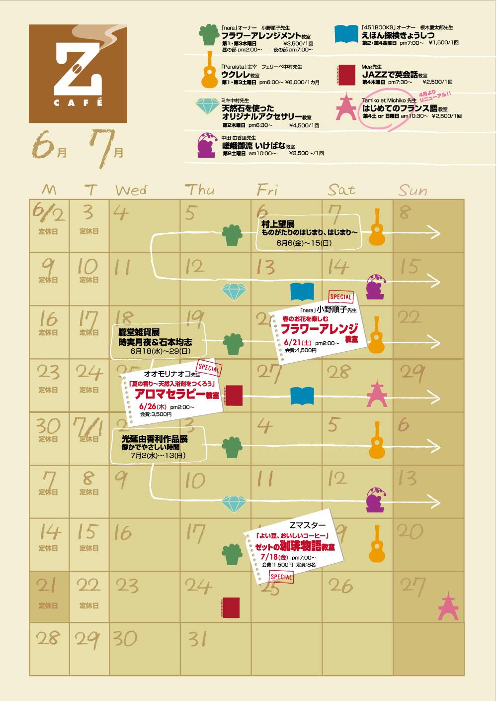 2008/6月・7月スケジュール帳 _a0017350_23595056.jpg