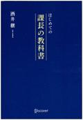 「NED-WLT」の酒井穣(さかい・じょう)さん登場!_c0039735_17194822.jpg