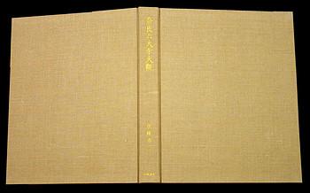 法隆寺〈1〉 (奈良六大寺大観 1)