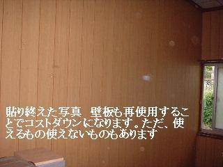 板壁の断熱材工事_f0031037_15492458.jpg