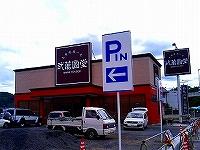 ドラッグストアひまわり・弐萬円堂_f0151251_1639087.jpg