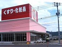 ドラッグストアひまわり・弐萬円堂_f0151251_178884.jpg