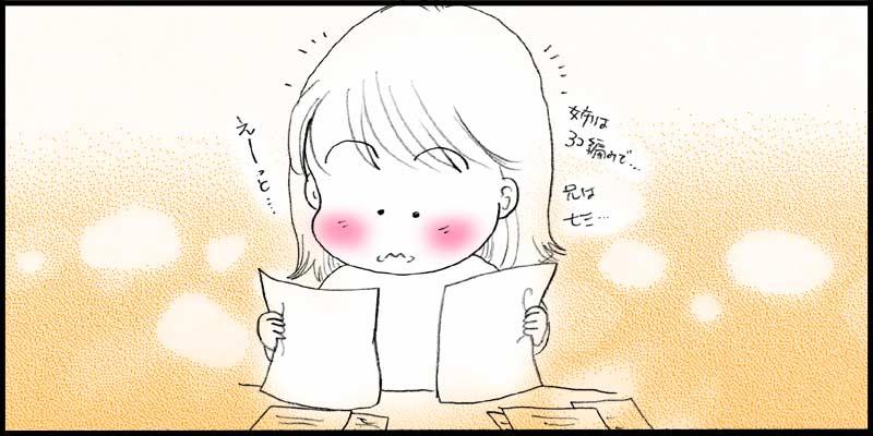 BOSCH漫画[エピソード1]〜ドイツからの回答〜_f0119369_16492767.jpg