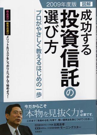 投資信託お勉強_f0097683_22455947.jpg