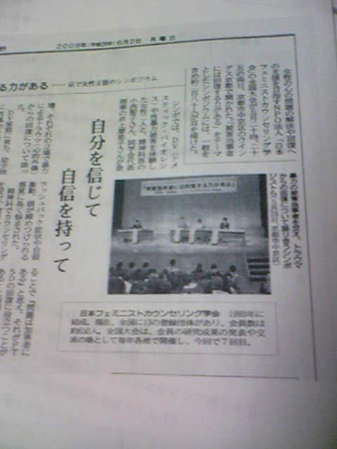京都新聞の記事_e0143484_0392090.jpg