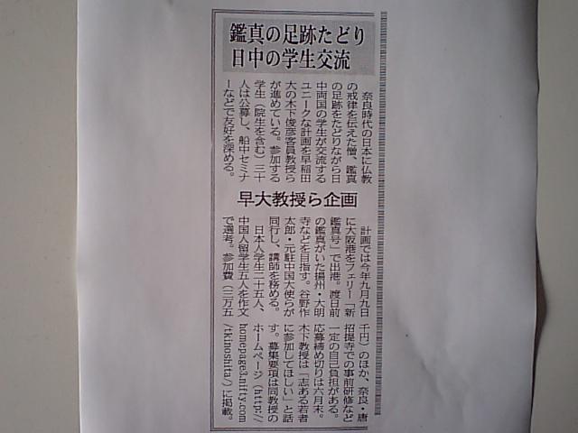 日経新聞の日中学生交流記事を推薦します_d0027795_16161077.jpg