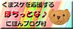 にほんブログ村・ダイエット日記へ