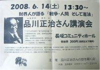品川正治さん講演会は超おすすめ!_f0019247_918325.jpg