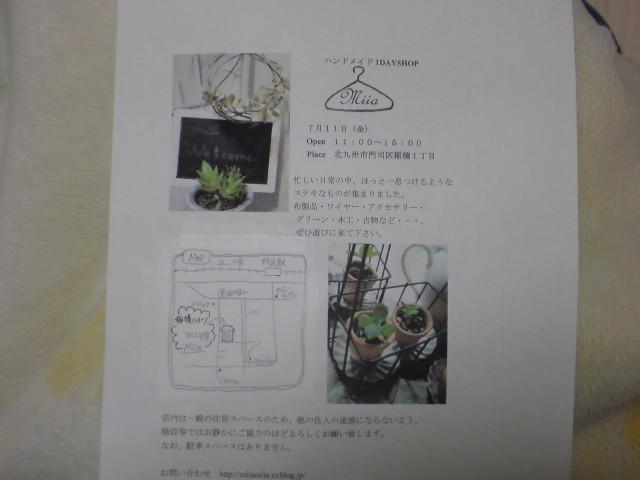 f0174586_0103159.jpg
