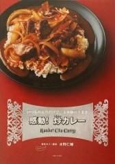 「感動!炒カレー」発売のお知らせ_c0033210_244631.jpg