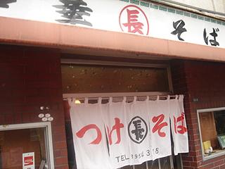 丸長 目白店_c0025217_10255414.jpg
