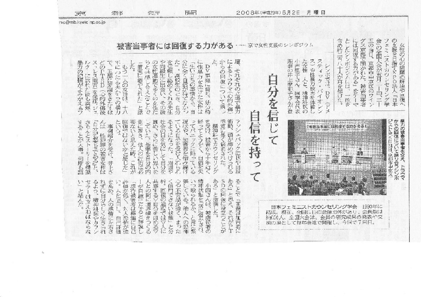 京都新聞の記事_e0143484_23331587.jpg