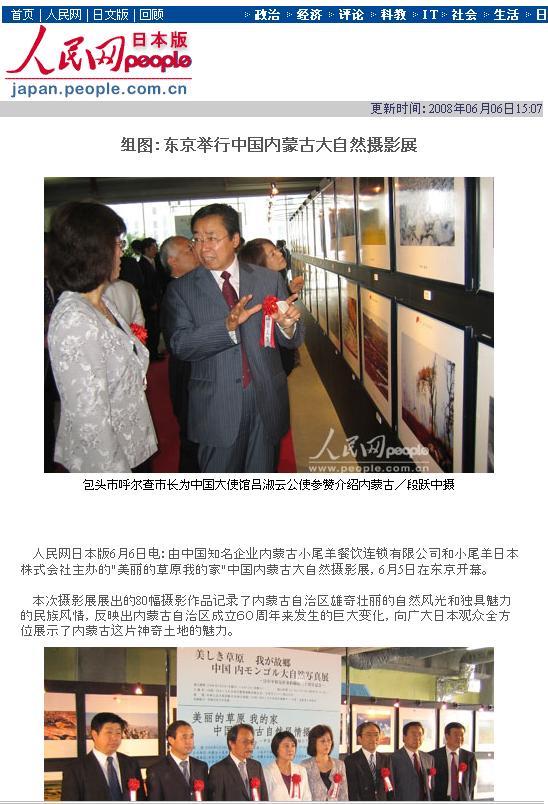 内モンゴル大自然写真展開幕式写真4枚 人民網日本版に掲載_d0027795_16303299.jpg