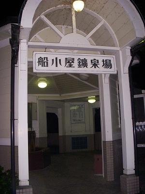 船小屋温泉(福岡県筑後市)_d0116009_9564359.jpg