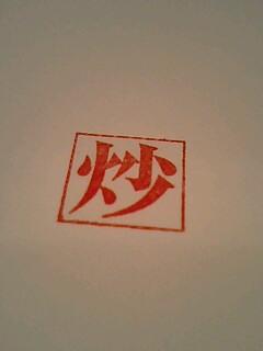 「感動!炒カレー」の大切なプロセス_c0033210_9564164.jpg