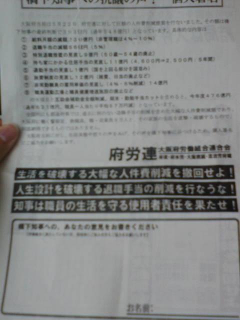 橋下知事に抗議するビラ配り_e0094315_0305848.jpg