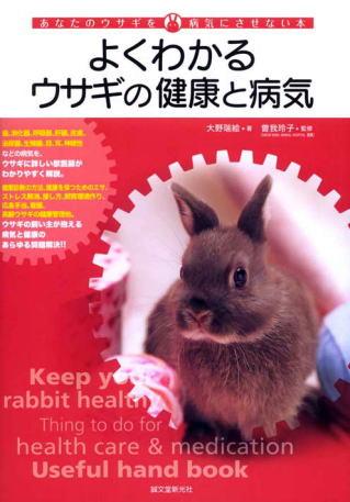 「よくわかるウサギの健康と病気」入荷!_b0073753_783068.jpg