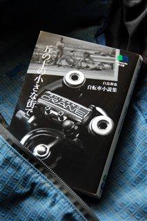 自転車の小説_c0047856_915577.jpg